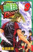 卓球Dash!!(9)