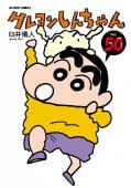 クレヨンしんちゃん(50)