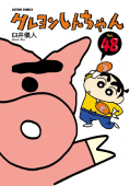 クレヨンしんちゃん(48)