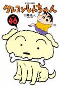 クレヨンしんちゃん(46)