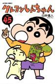 クレヨンしんちゃん(45)