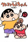 クレヨンしんちゃん(42)