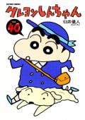 クレヨンしんちゃん(40)