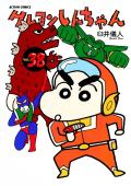 クレヨンしんちゃん(38)