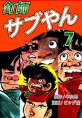 釘師サブやん(7)
