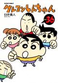 クレヨンしんちゃん(36)