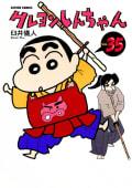 クレヨンしんちゃん(35)