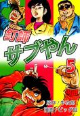 釘師サブやん(5)