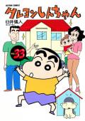クレヨンしんちゃん(33)
