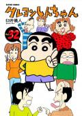 クレヨンしんちゃん(32)
