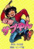 釘師サブやん(1)
