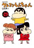 クレヨンしんちゃん(25)