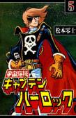 宇宙海賊キャプテン ハーロック(5)