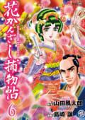 花かんざし捕物帖(6)