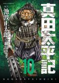 真田太平記(10)