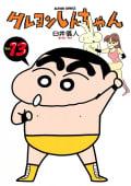 クレヨンしんちゃん(13)
