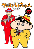 クレヨンしんちゃん(11)