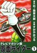 テレビマガジン版 仮面ライダー(1)