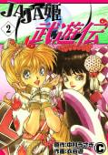 JAJA姫武遊伝(2)