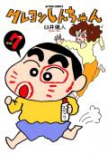 クレヨンしんちゃん(7)