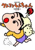 クレヨンしんちゃん(3)