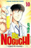 Dr.NOGUCHI(10) ~新解釈の野口英世物語~
