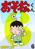 おそ松くん(6)