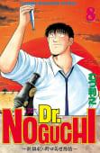 Dr.NOGUCHI(8) ~新解釈の野口英世物語~