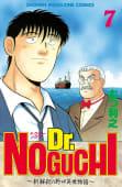 Dr.NOGUCHI(7) ~新解釈の野口英世物語~