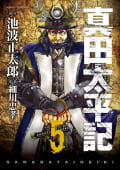 真田太平記(5)