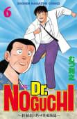 Dr.NOGUCHI(6) ~新解釈の野口英世物語~