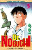 Dr.NOGUCHI(5) ~新解釈の野口英世物語~