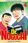 Dr.NOGUCHI(4) ~新解釈の野口英世物語~