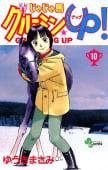 じゃじゃ馬グルーミン★UP(10)