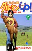 じゃじゃ馬グルーミン★UP(2)