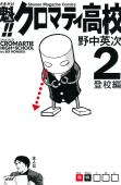 魁!! クロマティ高校(2) 登校編