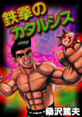 鉄拳のカタルシス(3)