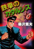 鉄拳のカタルシス(1)