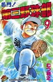 名門!第三野球部(9)
