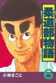 柔道部物語(6)