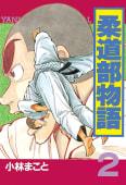 柔道部物語(2)