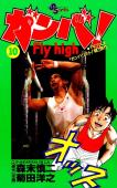 ガンバ! Fly high(10)