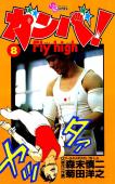 ガンバ! Fly high(8)