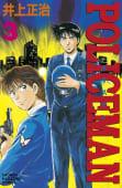 POLICEMAN(3)