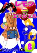 レモンエンジェル(8)