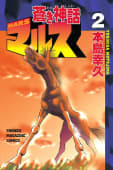 蒼き神話マルス(2)