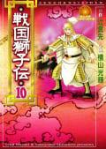戦国獅子伝(10)