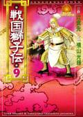 戦国獅子伝(9)
