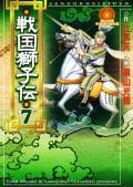 戦国獅子伝(7)