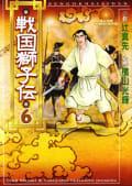 戦国獅子伝(6)
